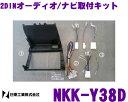 日東工業 NITTO NKK-Y38D トヨタ アルテッツァ/アルテッツァジータ用 2DINオーディオ/ナビ取付キット