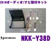 NITTO 日東工業 NKK-Y38D トヨタ アルテッツァ/アルテッツァジータ用 2DINオーディオ/ナビ取付キット