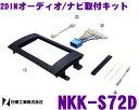 日東工業 NITTO NKK-S72D スズキ SX4用 2DINオーディオ/ナビ取付キット