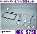 日東工業 NITTO NKK-S75D スズキ スイフト/キザシ用 2DINオーディオ/ナビ取付キット