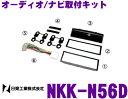 【本商品エントリーでポイント6倍!】日東工業 NITTO NKK-N56D 日産 K12系マーチ後期型用 1+1DINオーディオ/ナビ取付キット