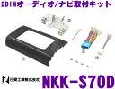 【本商品エントリーでポイント5倍!】日東工業 NITTO NKK-S70D スズキ スイフト異型オー