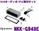 日東工業 NITTO NKK-G94DE メルセデスベンツ Aクラス(W168)/Cクラス(W202)/Eクラス(W210)/Mクラス(W163)/Sクラス(W140)/Vクラス(W638)用 1DINオーディオ/ナビ取付キット