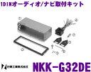 日東工業 NITTO NKK-G32DE BMW 7シリーズ(E32)/5シリーズ(E34)/3シリーズ(E36)/Z3(E40)用 1DINオーディオ/ナビ取付キット
