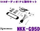 日東工業 NITTO NKK-G95D フォルクスワーゲン ニュービートル用 1DINオーディオ/ナビ取付キット