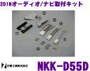日東工業 NITTO NKK-D55D ダイハツ タント/タントカスタム用 2DINオーディオ/ナビ取付キット