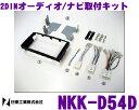 【只今エントリーでポイント+4倍!!】日東工業 NITTO NKK-D54D ダイハツ ミラ/ミラカスタム用 2DINオーディオ/ナビ取付キット
