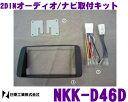 【本商品エントリーでポイント6倍!】日東工業 NITTO NKK-D46D ダイハツ ミラアヴィ/異形オーディオ付車用 2DINオーディオ/ナビ取付キット