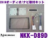 NITTO ���칩�� NKK-D89D �����ϥ� ���ȥ졼 �ƥꥪ�� �ߥ� ��������� 2DIN�����ǥ���/�ʥӼ��ե��å�