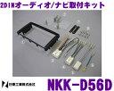 日東工業 NITTO NKK-D56D ダイハツ ムーヴコンテ ムーヴコンテカスタム ピクシススペース/異形オーディオ付車用 2DINオーディオ/ナビ取付キット