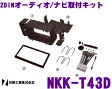 NITTO 日東工業 NKK-T43D マツダ RX-7/カペラ/デミオ/トリビュート/ファミリア/ベリーサ/ボンゴフレンディ/ミレーニア/ロードスター等24P汎用 2DINオーディオ/ナビ取付キット