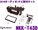 日東工業 NITTO NKK-T43D マツダ RX-7/カペラ/デミオ/トリビュート/ファミリア/ベリーサ/ボンゴフレンディ/ミレーニア/ロードスター等24P汎用 2DINオーディオ/ナビ取付キット