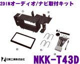 ����������ȥ�ǥݥ����5��&�����ݥ�!�����칩�� NITTO NKK-T43D �ޥĥ� RX-7/���ڥ�/�ǥߥ�/�ȥ�ӥ塼��/�ե��ߥꥢ/�٥��/�ܥե��ǥ�/�ߥ졼�˥�/�?�ɥ�������24P���� 2DIN�����ǥ���/�ʥӼ��ե��å�
