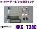 日東工業 NITTO NKK-T38D マツダ 1DIN汎用 1DINオーディオ/ナビ取付キット