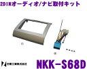 日東工業 NITTO NKK-S68D スズキ ワゴンR H17/9〜H20/9用 2DINオーディオ/ナビ取付キット