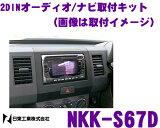 NITTO ���칩�� NKK-S67D ������ �若��R H15/9��H17/9�� 2DIN�����ǥ���/�ʥӼ��ե��å�