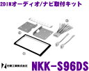 日東工業 NITTO NKK-S96DS スズキ 2DIN汎用 2DINオーディオ/ナビ取付キット