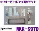 【本商品エントリーでポイント6倍!】日東工業 NITTO NKK-S97D スズキ ジムニー H7/11〜H10/10用 1DINオーディオ/ナビ取付キット