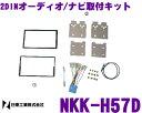 NITTO 日東工業 NKK-H57D ホンダ ライフ H15/9〜H20/11用 2DINオーディオ/ナビ取付キット
