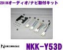 日東工業 NITTO NKK-Y53D トヨタ ノア ヴォクシー(80系)トヨタ86/BRZ/ラクティス(P120系)/ヴィッツ(P130系)/ポルテ/スペイド/シエンタ/ トレジア用 2DINオーディオ/ナビ取付キット