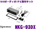 日東工業 NITTO NKG-93DX オペル/アストラ/ヴィーダ/オメガ/カリブラ/ティグラ/ベクトラ プジョー206用 1DINオーディオ/ナビ取付キット
