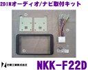 日東工業 NITTO NKK-F22D スバル ヴィヴィオ/ビストロ用 2DINオーディオ/ナビ取付キット