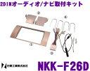 【本商品エントリーでポイント5倍!】日東工業 NITTO NKK-F26D スバル ステラカスタム R1 R2用 2DINオーディオ/ナビ取付キット
