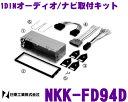 日東工業 NITTO NKK-FD94D フォード エクスプローラー/トーラス用 1DINオーディオ/ナビ取付キット
