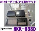 【本商品エントリーでポイント5倍!!】日東工業 NITTO NKK-H38D ホンダ ステップワゴン H8/5〜H11/5,S-MX H8/11〜H11/9用 ...