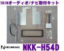 日東工業 NITTO NKK-H54D ホンダ 1DIN汎用 1DINオーディオ/ナビ取付キット