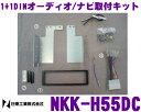 日東工業 NITTO NKK-H55DC ホンダ シビック他用 1DINオーディオ/ナビ取付キット