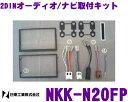 日東工業 NITTO NKK-N20FP 日産 2DIN汎用 2DINオーディオ/ナビ取付キット