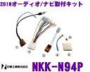 日東工業 NITTO NKK-N94P 日産 エクストレイル/セレナ/NV350キャラバン/ノート/デュアリス/キューブ等用 2DINオーディオ/ナビ取付キット