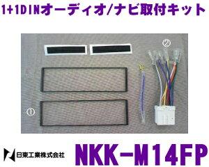 NKK-M14FP