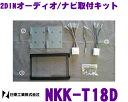 【只今エントリーでポイント+4倍!!】日東工業 NITTO NKK-T18D マツダ ロードスター/ユーノスロードスター H1/9〜H7/8用 2DINオーディオ/ナビ取付キット