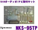 【只今エントリーでポイント+4倍!!】日東工業 NITTO NKS-95TP スズキ 1DIN汎用 1DINオーディオ/ナビ取付キット