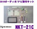 日東工業 NITTO NKT-21C マツダ プロシードマービー H3/1〜H8/3用 2DINオーディオ/ナビ取付キット