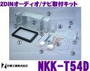 日東工業 NITTO NKK-T54D マツダ ボンゴ/バネット/デリカD:5用 2DINオーディオ/ナビ取付キット