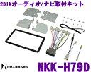 【本商品エントリーでポイント6倍!】日東工業 NITTO NKK-H79D ホンダ N BOX/N BOXカスタム/N BOX+/NBOX+カスタム(マイクロアンテナ付車)用 2DINオーディオ/ナビ取付キット