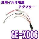 カナテクス GE-X006 外国車汎用イルミ電源アダプター