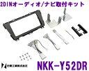 日東工業 NITTO NKK-Y52DR トヨタ プリウス/プリウスPHV異形オーディオ付車用 2DINオーディオ/ナビ取付キット