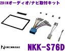 日東工業 NITTO NKK-S76D スズキ ワゴンR(H24/9〜現在)/ワゴンRスティングレー(H24/9〜現在)用 2DINオーディオ/ナビ取付キット