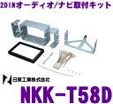 日東工業 NITTO NKK-T58D マツダ ボンゴバン/トラック H24/5〜用 2DINオーディオ/ナビ取付キット