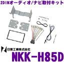 日東工業 NITTO NKK-H85D ホンダ N-WGN(エヌ ワゴン) NWGNカスタム(H25/11〜 JH1/JH2) オーディオレス(ナビ装着車スペシャルパッケージ非装着)車用 2DINオーディオ/ナビ取付キット