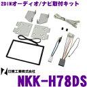 【本商品エントリーでポイント5倍!】日東工業 NITTO NKK-H78DS ホンダ アクティトラック用 2DINオーディオ/ナビ取付キット
