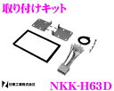 【只今エントリーでポイント5倍&クーポン!】日東工業 NITTO NKK-H63D ホンダ ザッツ H14/2〜H19/7用 2DINオーディオ/ナビ取付キット