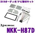 NITTO 日東工業 NKK-H87D ホンダ N-BOXスラッシュ用 2DINオーディオ/ナビ取付キット