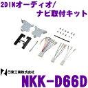 日東工業 NITTO NKK-D66D ダイハツ 150系ムーヴ/160系ムーヴカスタム用 2DINオーディオ/ナビ取付キット