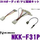 【本商品エントリーでポイント5倍!】日東工業 NITTO NKK-F31P スバル WRX/フォレスター/レヴォーグ等用 2DINオーディオ/ナビ取付キット