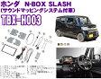 カナテクス TBX-H003 ホンダ N-BOX SLASH(JF1/JF2) 2DINオーディオ/ナビ取り付けキット 【H26/12〜現在】